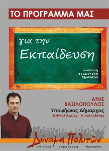 Το πρόγραμμα της Δύναμης πολιτών για την εκπαίδευση