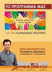 Το πρόγραμμα της Δύναμης πολιτών για την κοινωνική πολιτική