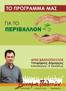 Το πρόγραμμα της Δύναμης πολιτών για το περιβάλλον