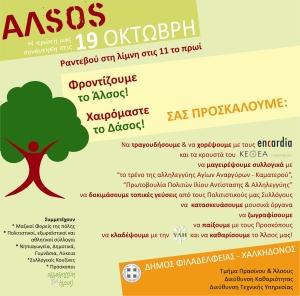 Ηλεκτρονική Πρόσκληση ΑΛSOS (1)